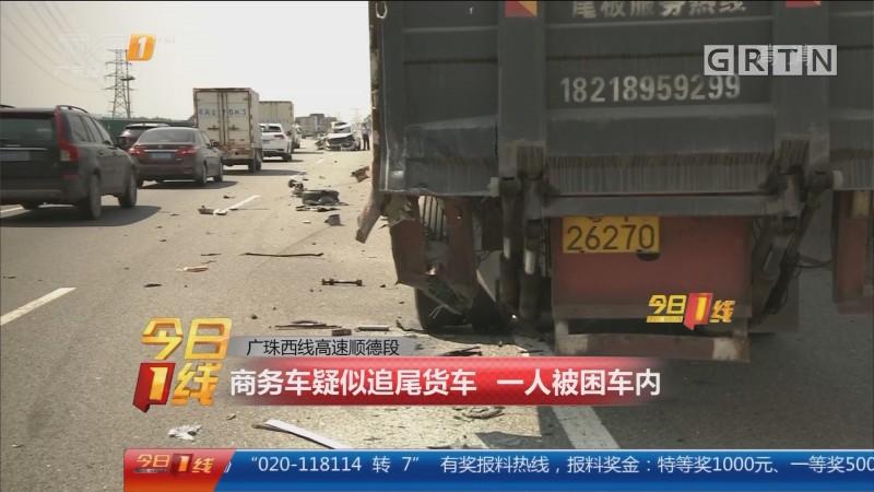 广珠西线高速顺德段:商务车疑似追尾货车 一人被困车内