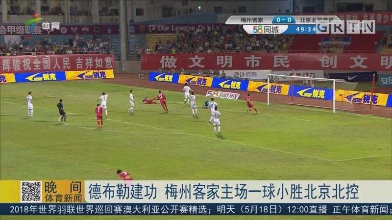 德布勒建功 梅州客家主场一球小胜北京北控