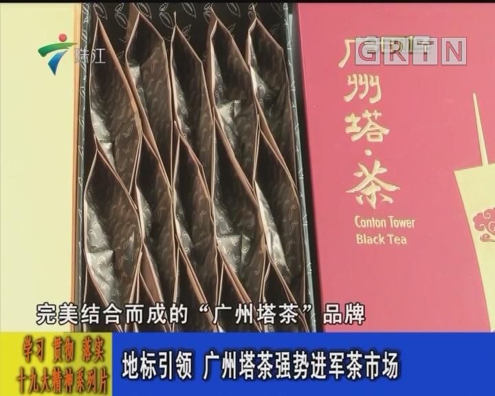 地标引领 广州塔茶强势进军茶市场