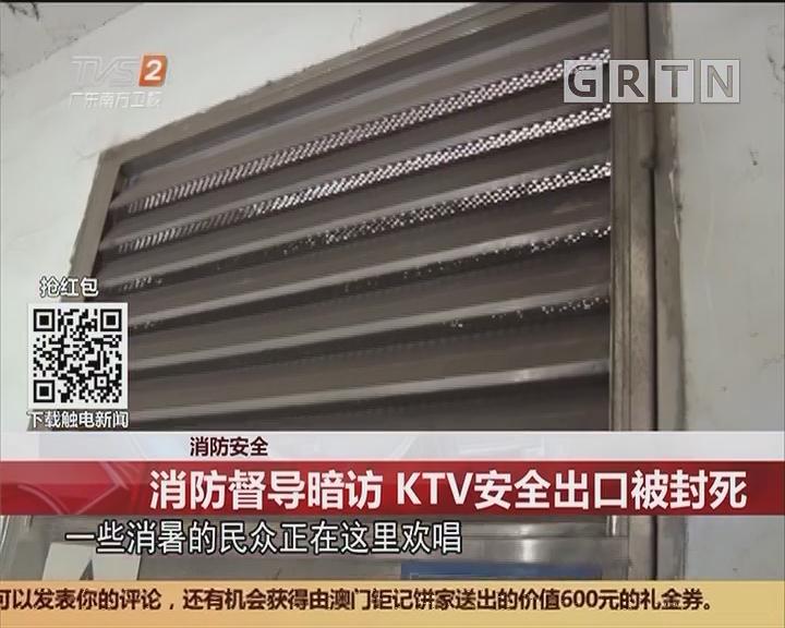消防安全:消防督导暗访 KTV安全出口被封死