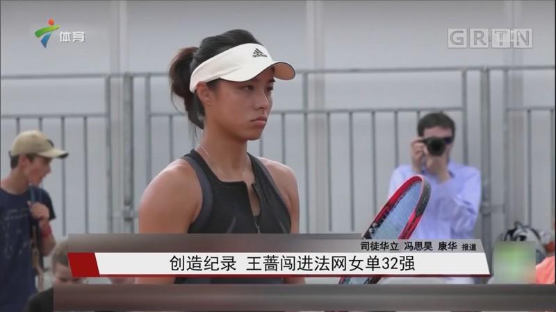 创造记录 王蔷闯进法网女单32强