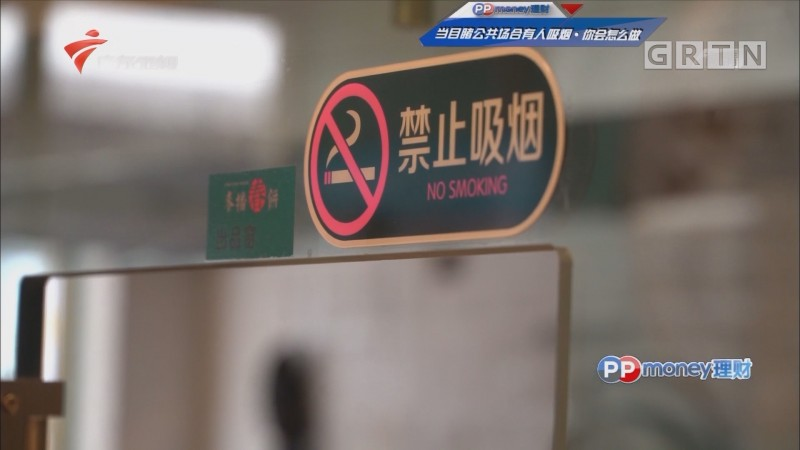 [HD][2018-05-31]你会怎么做:当目睹公共场合有人吸烟