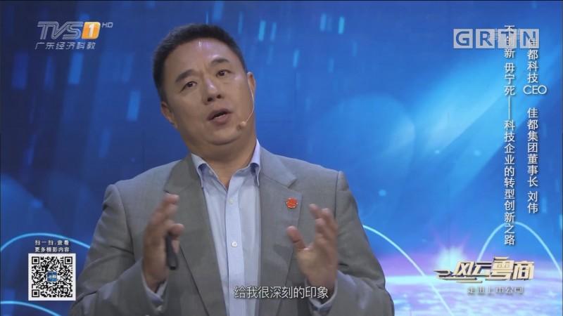[HD][2018-05-05]风云粤商