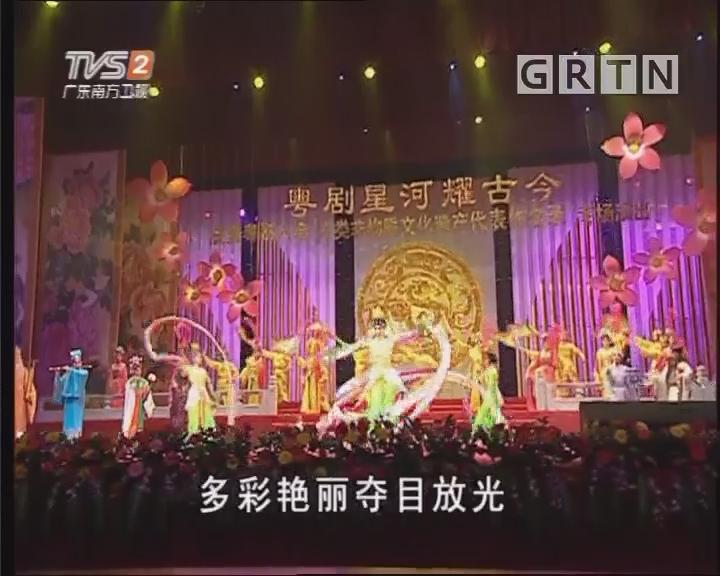 [2018-05-16]粤唱粤好戏:粤剧星河耀古今