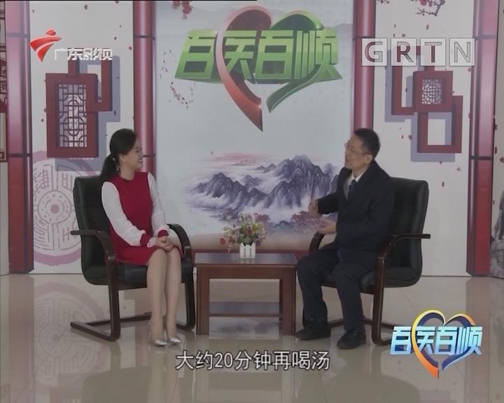 [2018-05-03]百医百顺:煲汤的学问