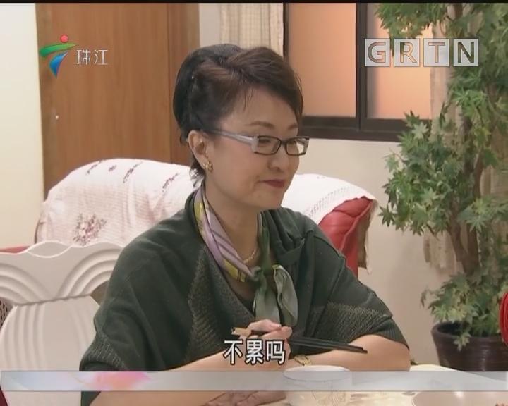 [2018-05-26]外来媳妇本地郎:老公面前不掉价(上)