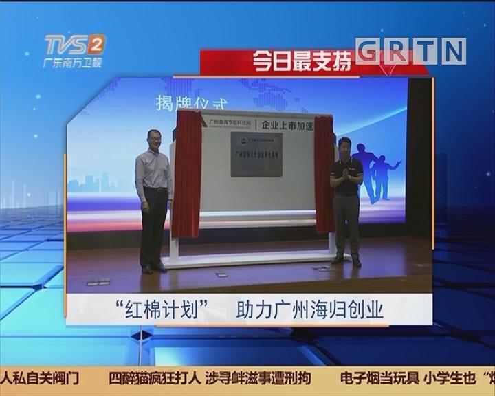"""今日最支持:""""红棉计划"""" 助力广州海归创业"""