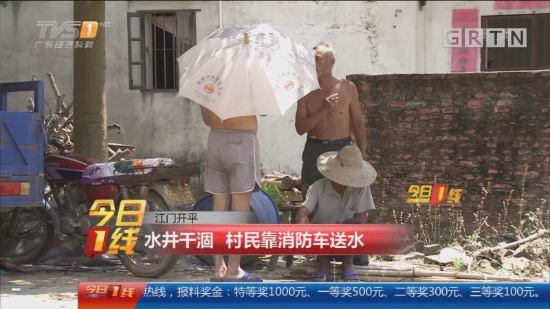 江门开平:水井干涸 村民靠消防车送水