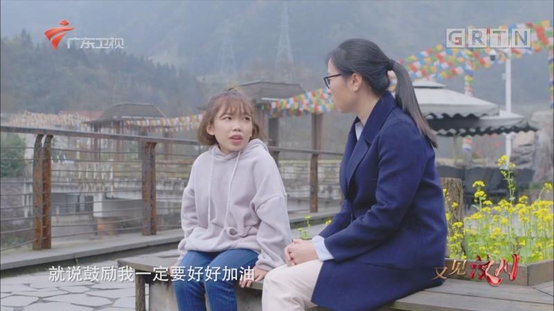 [2018-05-12]《又见汶川》第二集:映秀花开