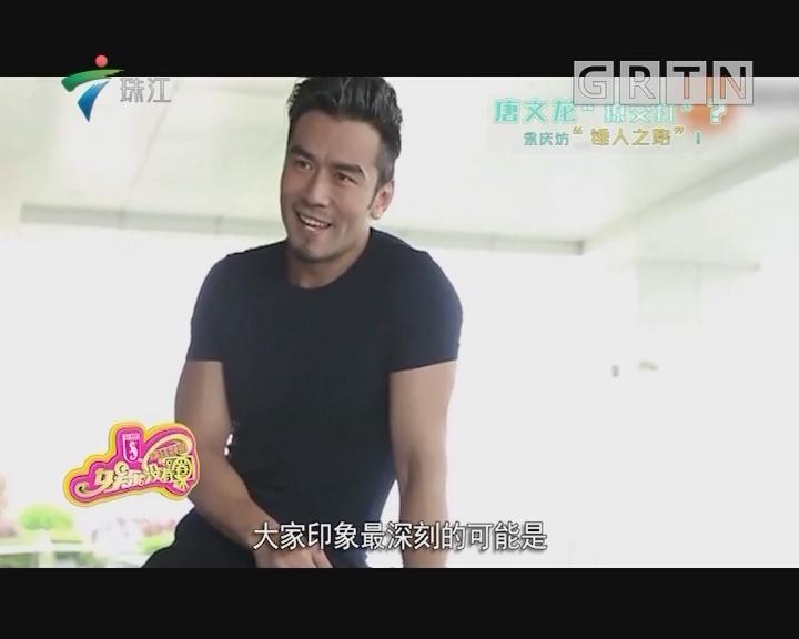 圈圈小综艺:唐文龙——成为功夫大师之路!(上)