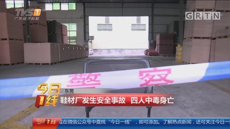 东莞:鞋材厂发生安全事故 四人中毒身亡