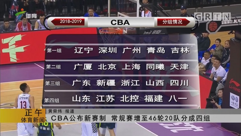 CBA公布新赛制 常规赛增至46轮20队分成四组