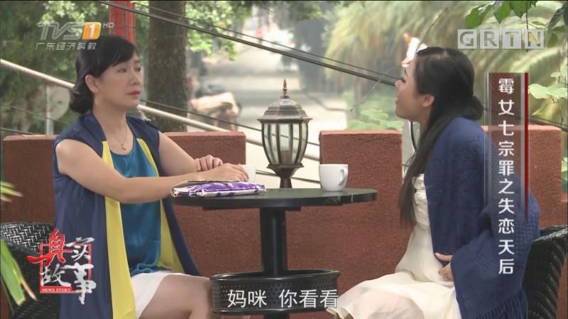 [HD][2018-05-31]真实故事:霉女七宗罪之失恋天后