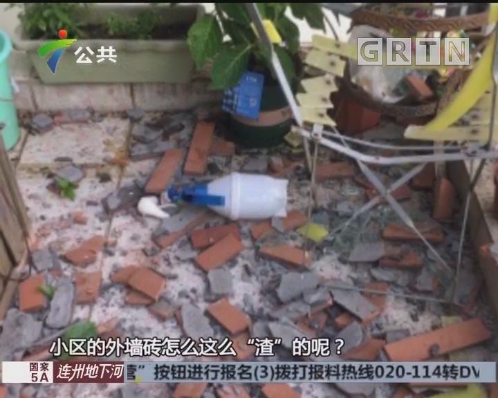 深圳:小区40多处墙体脱落 小孩戴头盔出门