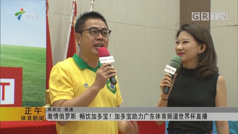 激情俄罗斯 畅饮加多宝!加多宝助力广东体育频道世界杯直播