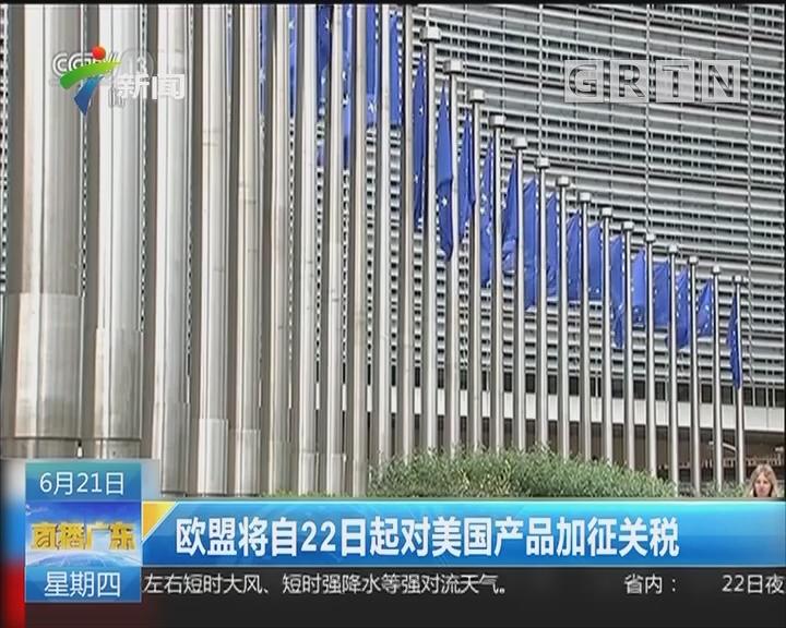 欧盟将自22日起对美国产品加征关税