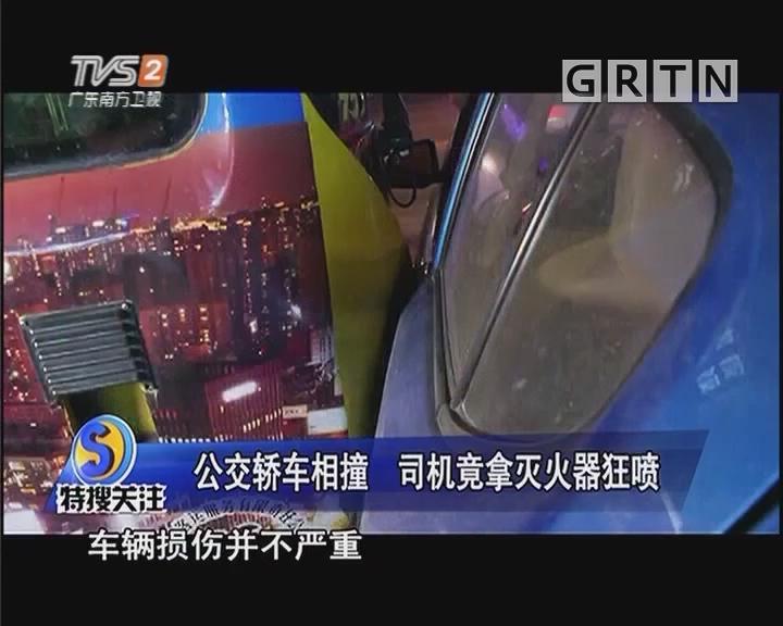 公交轿车相撞 司机竟拿灭火器狂喷