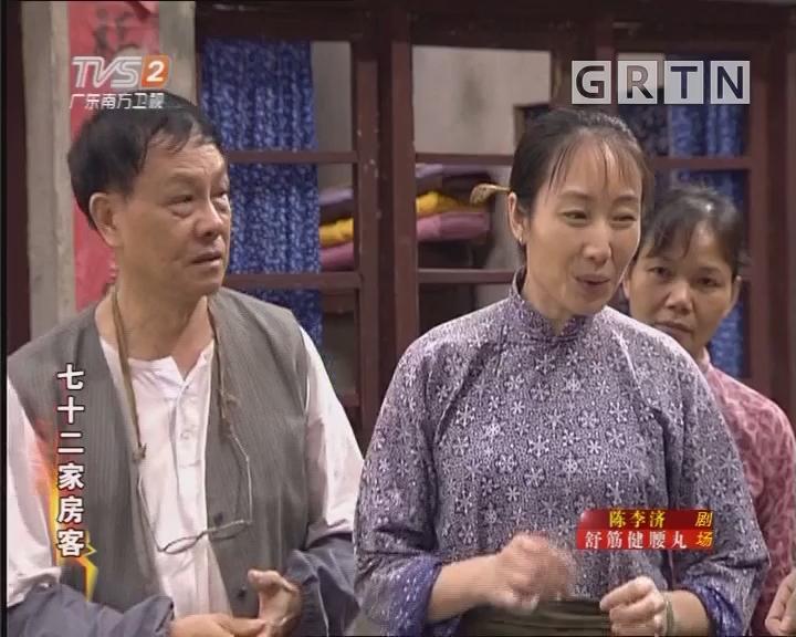 [2018-06-19]七十二家房客:有米无米