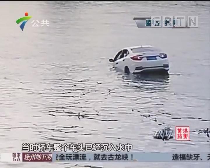 东莞:老司机连人带车冲入江 民警群众极速救援
