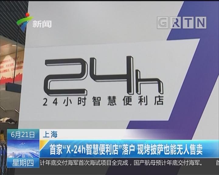 """上海:首家""""X-24h智慧便利店""""落户 现烤披萨也能无人售卖"""