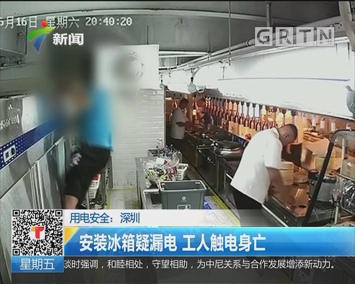 用电安全:深圳 安装冰箱疑漏电 工人触电身亡