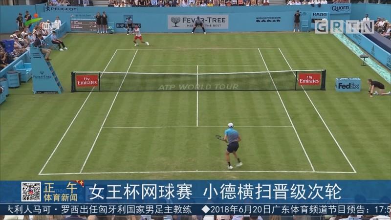 女王杯网球赛 小德横扫晋级次轮