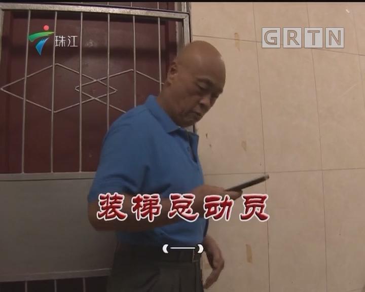 [2018-06-30]外来媳妇本地郎:装梯总动员(一)