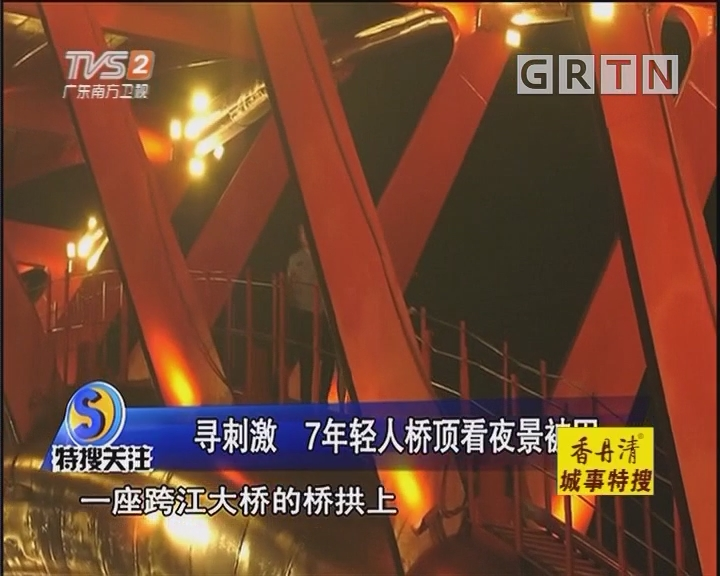 寻刺激 7年轻人桥顶看夜景被困