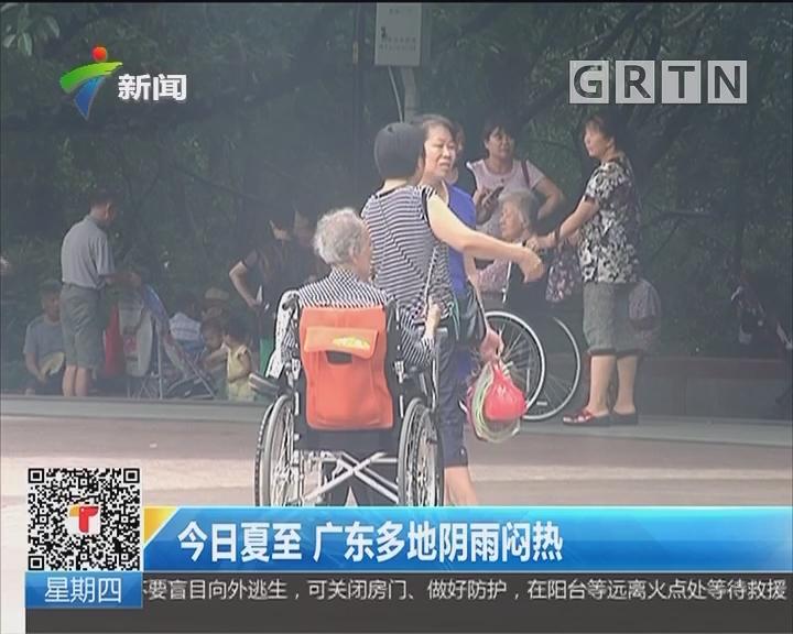 今日夏至 广东多地阴雨闷热