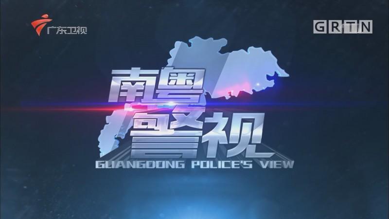 [HD][2018-07-08]南粤警视:扫赌 还乡村净土(上)