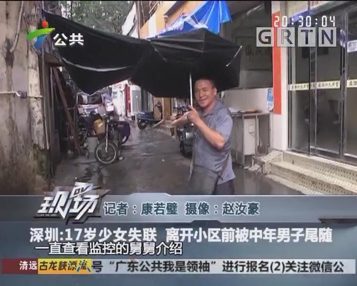 深圳:17岁少女失联 离开小区前被中年男子尾随