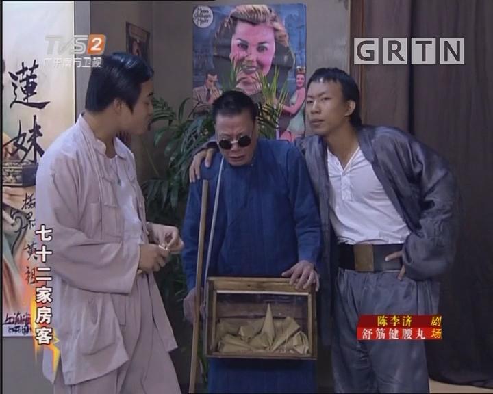 [2018-07-12]七十二家房客:南乳花生肉(上)