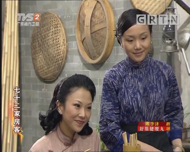 [2018-07-06]七十二家房客:竹升面(上)