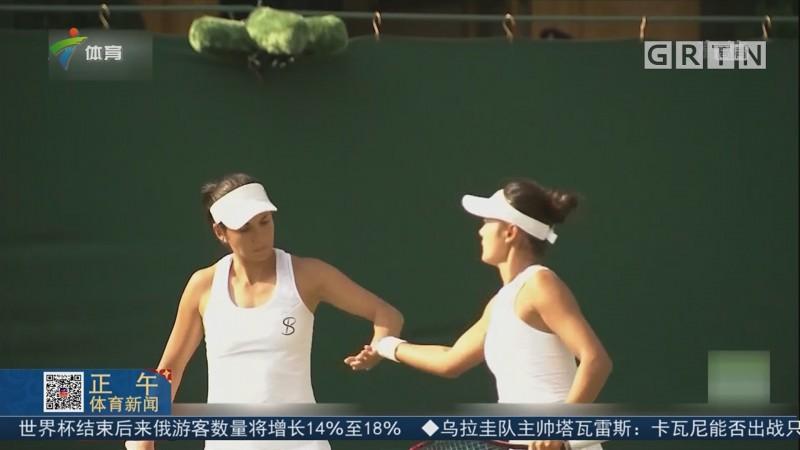 新海峡组合晋级温网女双第二轮