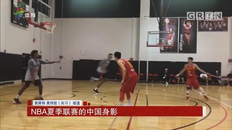 NBA夏季联赛的中国身影