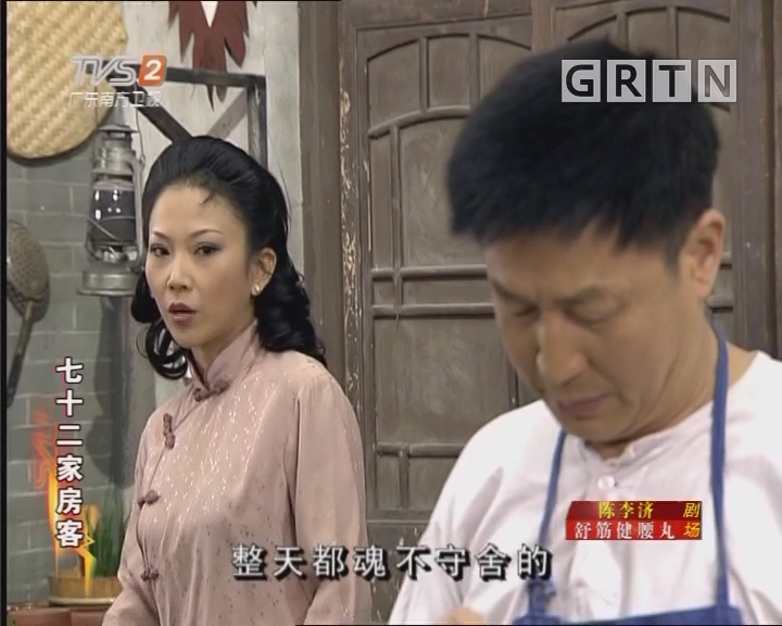 [2018-07-06]七十二家房客:竹升面(下)