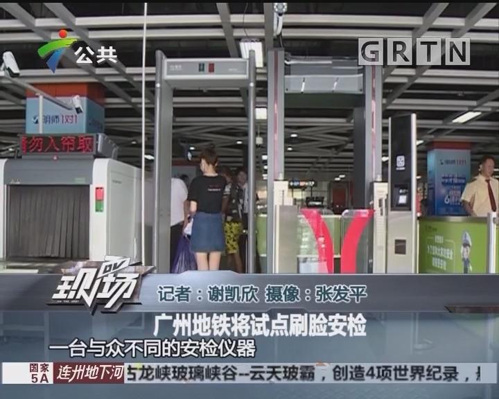 广州地铁将试点刷脸安检