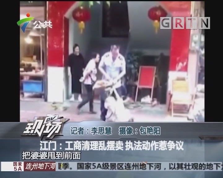 江门:工商清理乱摆卖 执法动作惹争议