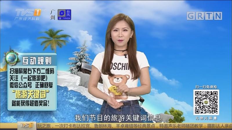 [HD][2018-08-14]一起旅游吧
