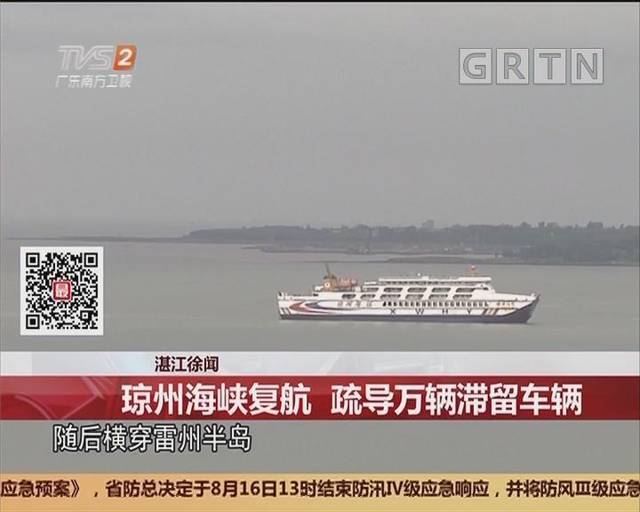 湛江徐闻:琼州海峡复航 疏导万辆滞留车辆