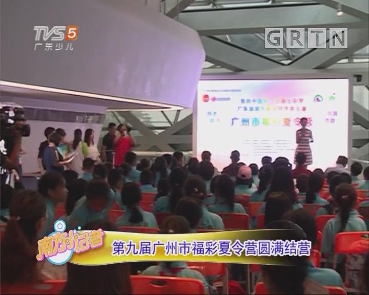 [2018-08-27]南方小记者:第九届广州市福彩夏令营圆满结营