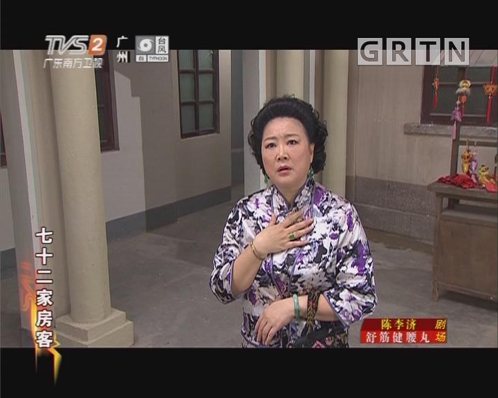 [2018-08-13]七十二家房客:捧名角(下)