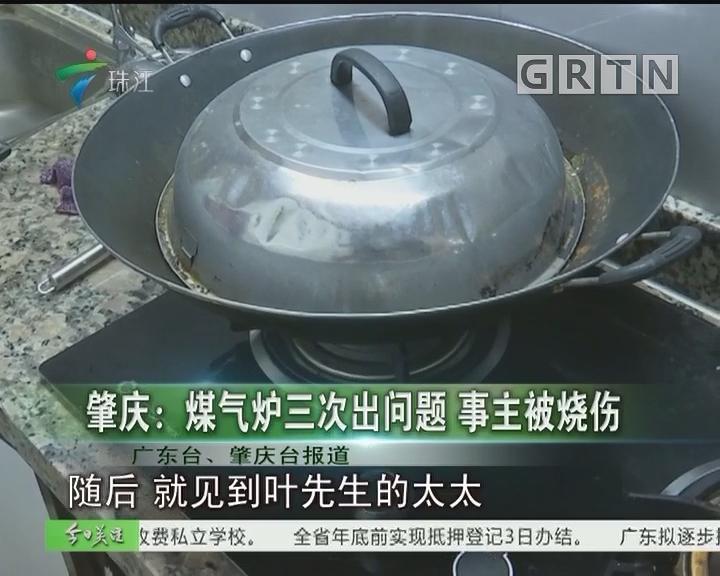 肇庆:煤气炉三次出问题 事主被烧伤