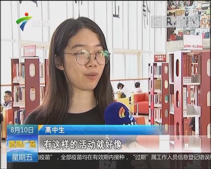 """佛山:""""领读者""""特别行动相约南国书香节"""