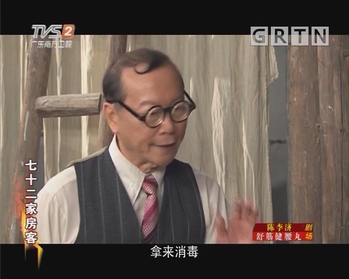 [2018-08-23]七十二家房客:人鬼难辨(上)