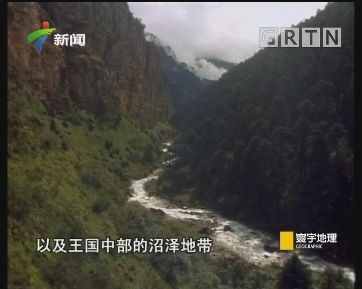 [2018-08-11]寰宇地理:不丹——最后的香格里拉