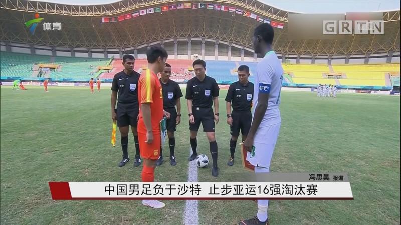 中国男足负于沙特 止步亚运16强淘汰赛