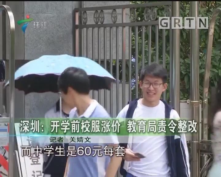 深圳:开学前校服涨价 教育局责令整改