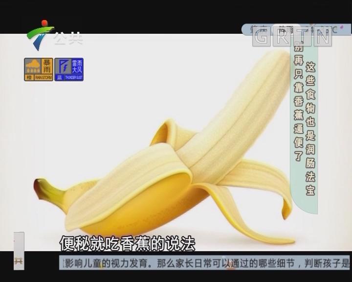 别再只靠香蕉通便了 这些食物也是润肠法宝