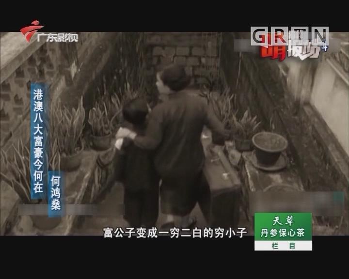 [2018-08-08]揭秘晴报站:港澳八大富豪今何在